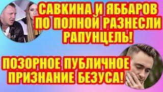 Дом 2 Свежие новости и слухи! Эфир 30 ИЮЛЯ 2019 (30.07.2019)