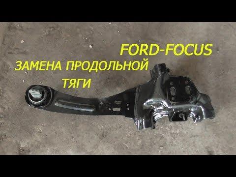 форд фокус 1 замена задней продольной тяги