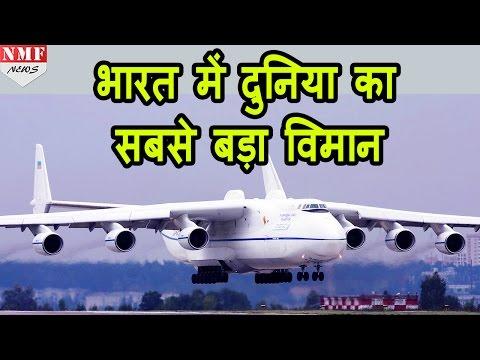 India आया World का सबसे बड़ा विमान Antonov An-225 Mriya