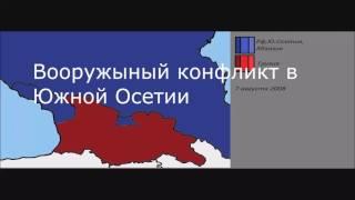 Альтернатива номер 3. Война Грузии против Абхазии и Осетии,2008 год.