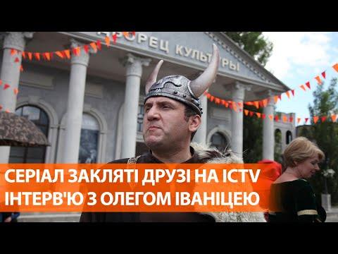 Заклятые друзья на ICTV - интервью с актером сериала Олегом Иваницей