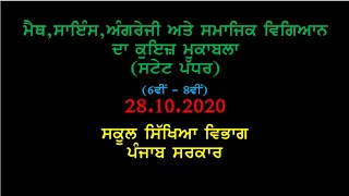 STATE LEVEL RAA QUIZ 2020 6th-8th