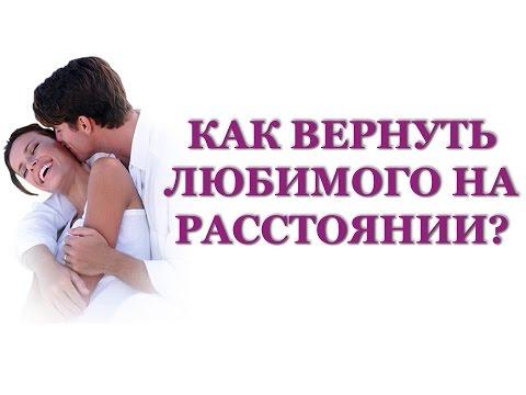 самый надежныц метод способ рекомендации как вернуть мужа