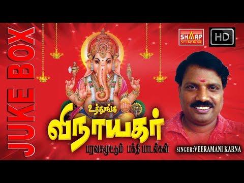 பிள்ளையார்/-jukebox/-பக்தி-பாடல்கள்-/uthunga-vinayagar-jukebox-tamil-super-hit-devotional