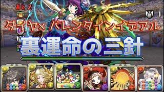 【パズドラ】ダイヤ×バレンタインイデアル 裏運命の三針【GameWith】
