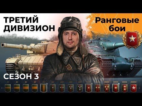 РАНГОВЫЕ БОИ. Сезон 3. Третий дивизион