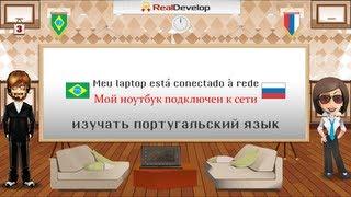 португальский язык для начинающих онлайн 3