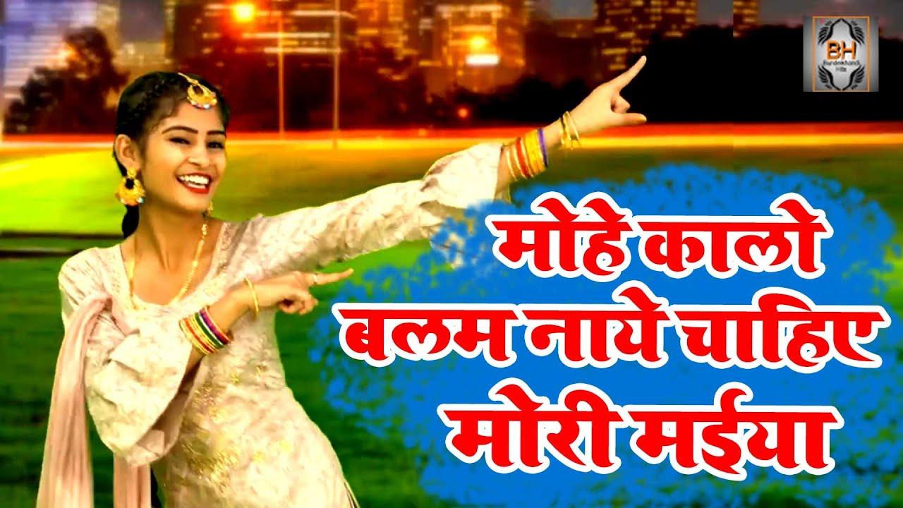 Bundeli Desi Lokgeet | मोहे कालो बलम नाये चाहिए मोरी मईया | Bundeli Dance Video | Bundelkhandi HIts