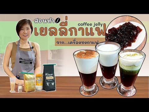 แจกสูตร เยลลี่กาแฟ สูตรนี้ทำเยลลี่ใช้กาแฟจากเครื่องชงกาแฟ ช่วยเพิ่มยอดขาย (Easy Coffee Jelly)