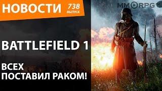 Battlefield 1. Всех поставил раком! Новости