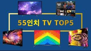 55인치 LED 4K UHD TV 티비 추천 인기 제품…