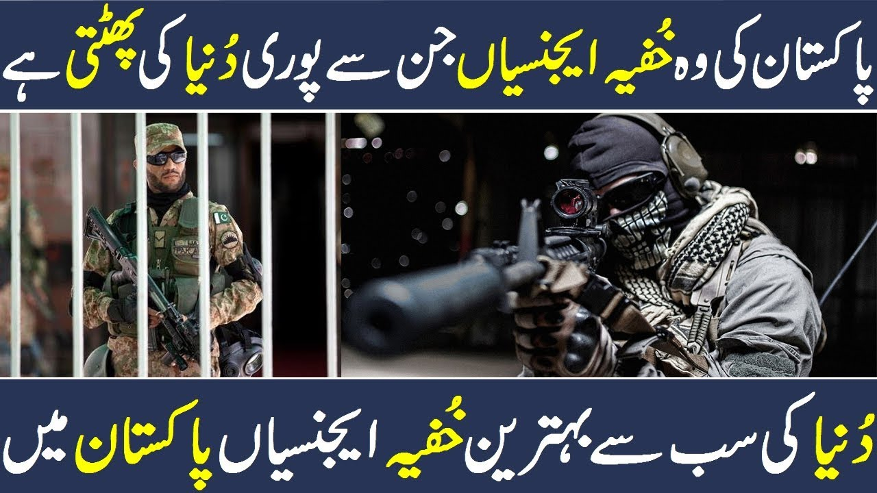 Top 6 Best Intelligence Agencies in Pakistan | Rating 2019 | ISI | Imran Khan | Pak Army | Urdu News