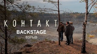 Контакт. Backstage. Взрыв