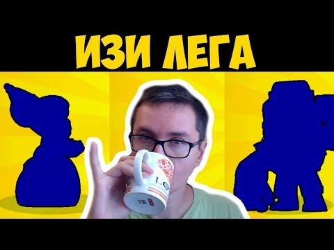 КАК ВЫБИТЬ ЛЕГЕНДАРКУ В BRAWL STARS