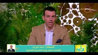 8 الصبح - أحمد أبو زيد : نتائج الجولة الأولى من انتخابات المدير العام لليونسكو ليس مقياساً للفوز