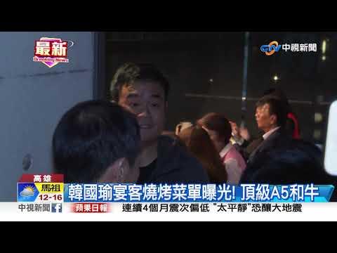 """""""高雄沒錢但有尊嚴"""" 韓國瑜宴客頂級燒肉│中視新聞20190318"""
