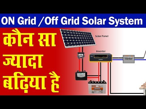 Difference Between On grid And Off Grid Solar System in Hindi / Urdu