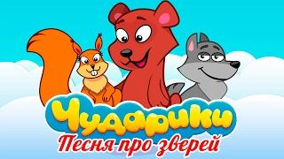 ЧУДАРИКИ - Песня про животных - Мультик для детей