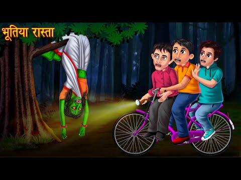 भूतिया रास्ता | Hostel Bunk Gone Wrong | Hindi Stories | Kahaniya in Hindi | Moral Stories | Horror