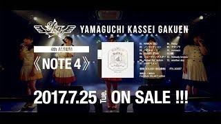 山口活性学園 4th Album『NOTE4』 前作『NOTE3』からわずか5ヵ月でのア...
