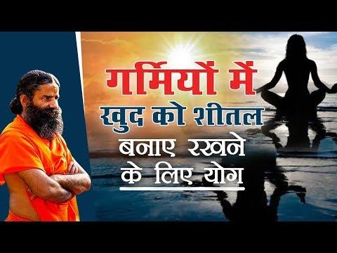 गर्मियों में खुद को शीतल बनाए रखने के लिए योग | Swami Ramdev