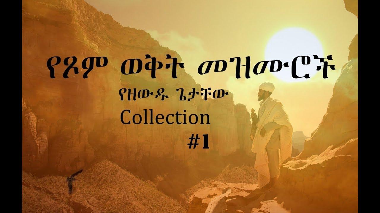 Ethiopian Orthodox Mezmur #1 የዘውዱ ጌታቸው የጾም ወቅት የንስሃ መዝሙሮች
