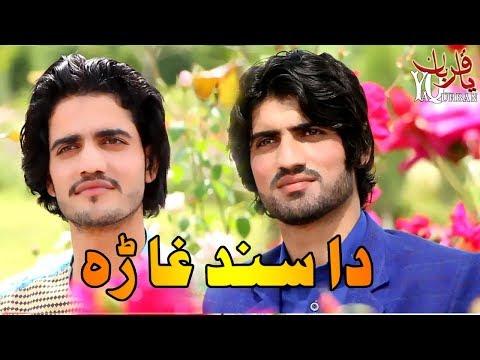 Pashto New Songs 2018 Paigham Munawar & Pasoon Manawer - Da Sind Ghara Zama Sara Kegi Ashna