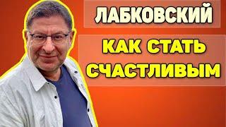 Михаил Лабковский - Как стать счастливым человеком и избавиться от негатива в жизни