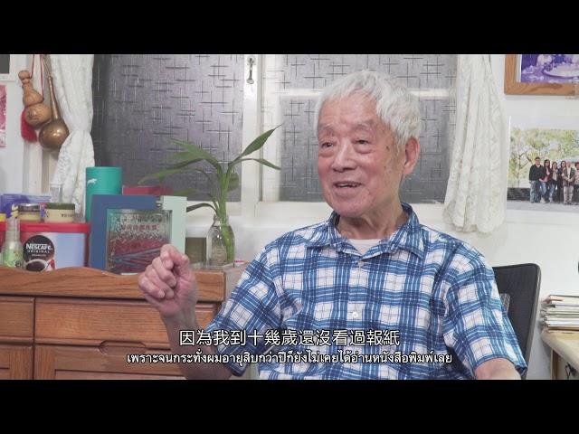 7.張騰蛟‧愛學網名人講堂(泰國文字幕)