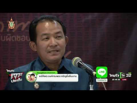 ระเบิดหินถนนสาย 304 24 มิ.ย.นี้  | 14-06-59 | ไทยรัฐเจาะประเด็น | ThairathTV
