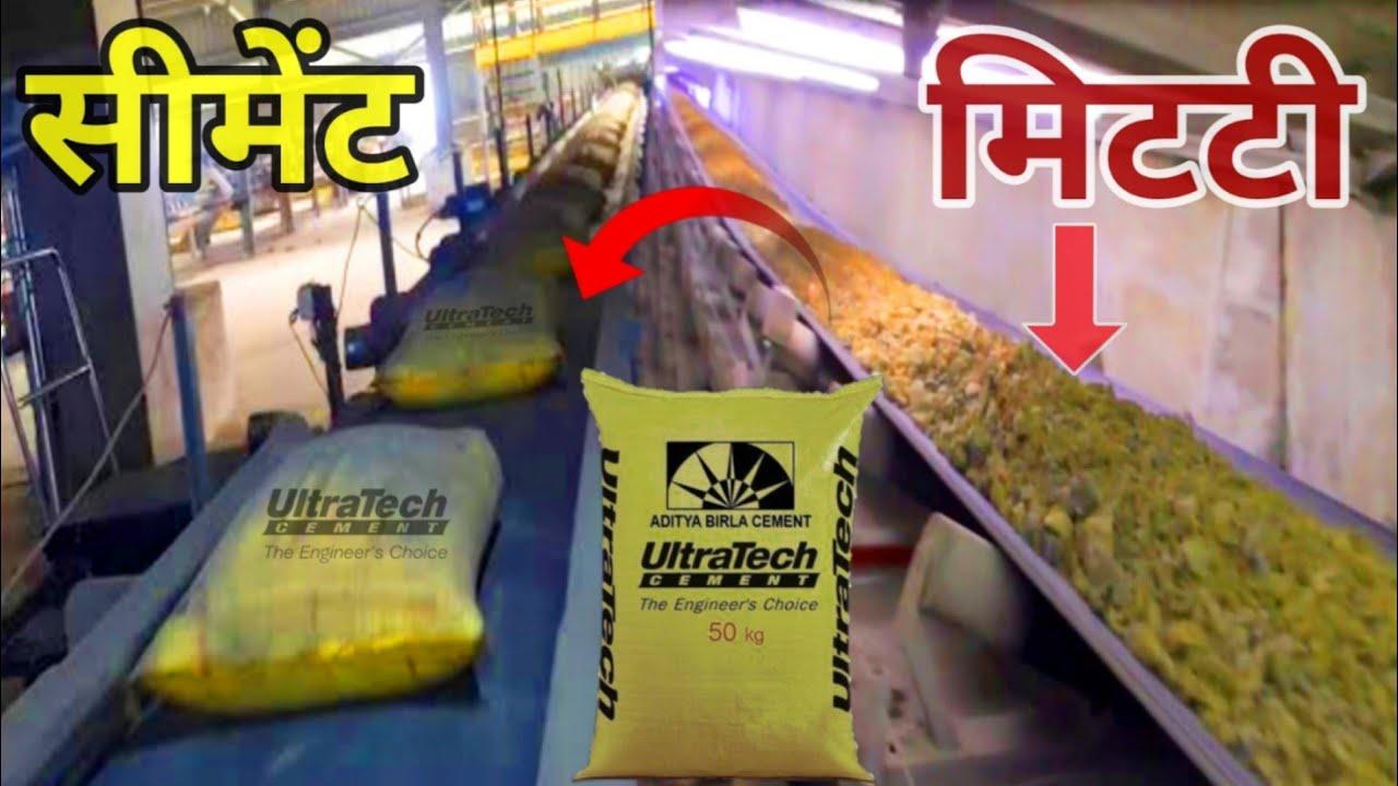 देखिये फैक्टरी मे मिटटी से सीमेंट कैसे बनता है || See how these products are made in the factory