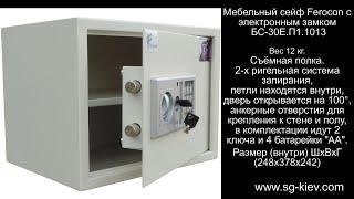 Меблевий сейф Ferocon БС-30Є.П1.1013