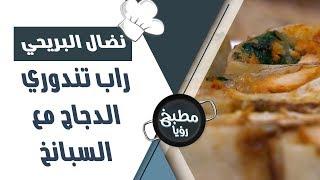 راب تندوري الدجاج مع السبانخ - نضال البريحي
