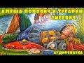 Слушать сказку Алеша Попович и Тугарин Змеевич Аудиосказки про богатырей mp3