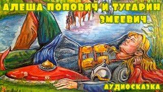 Слушать сказку Алеша Попович и Тугарин Змеевич | Аудиосказки про богатырей