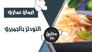 النودلز بالجمبري -  ايمان عماري