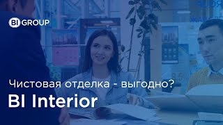 BI Inteior - квартира з чистової обробкою від BI Group