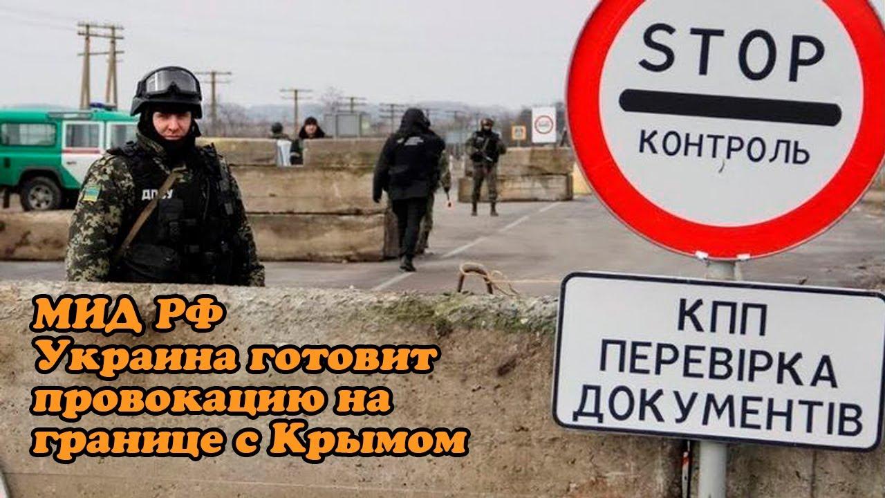 МИД РФ Украина готовит провокацию на границе с Крымом ...  Территория Рф с Крымом