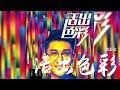 金志文 -《活出色彩》|歌詞字幕