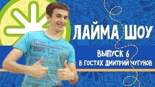 ЛаймаШоу №6 Дмитрий Чугунов. СтопХам