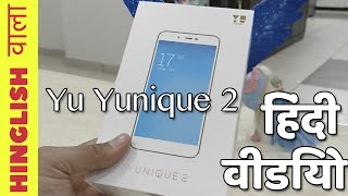 Hindi- Yu Yunique 2 Unboxing And Hands On- Hinglish Wala First Impressions