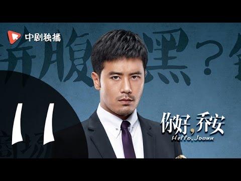 你好乔安 11 【TV版】 | Hello Joann 11(戚薇、王晓晨、白宇 领衔主演)