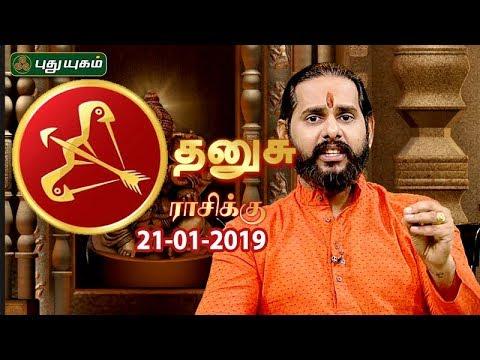 தனுசு ராசி நேயர்களே! இன்றுஉங்களுக்கு…| Sagittarius | Rasi Palan | 21/01/2019