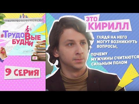 Видео: #ТрудоВыебудни - Серия 9 - комедия (2019)