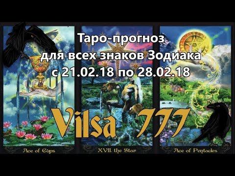 Таро-прогноз на период 21/02/18-28/02/18 вкл. для всех знаков Зодиака