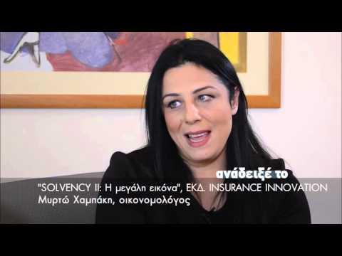 """Μυρτώ Χαμπάκη, οικονομολόγος / """"SOLVENCY II: H μεγάλη εικόνα"""", EKΔ. INSURANCE INNOVATION"""