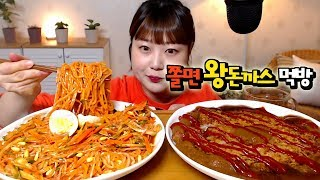 야채듬뿍 쫄면과 연남동 기사식당 왕돈까스 먹방 mukbang Eating show