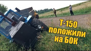 трактор Т-150 провалился в ЯМУ