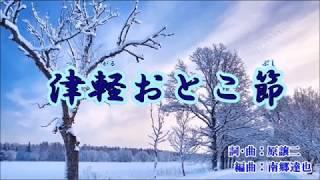 北山たけし/ 津軽おとこ節 / seijirou