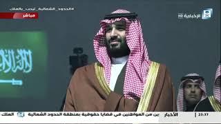 مشاركة الملك سلمان بن عبدالعزيز في العرضة السعودية - مني عليكم ياهل العوجا سلام - في الحدود الشمالية